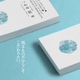 名刺・ショップカード製作