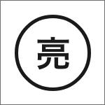 マネージャー長谷川亮