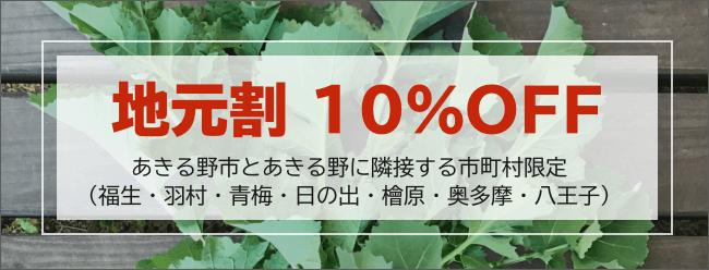地元割あきる野市とあきる野に隣接する自治体(福生・羽村・檜原・日の出・青梅・奥多摩・八王子)のホームページ制作および印刷物の制作10%OFF