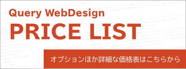 個人事業主・中小企業向けホームページ制作PRICE LIST オプションほか詳細な価格表はこちらから