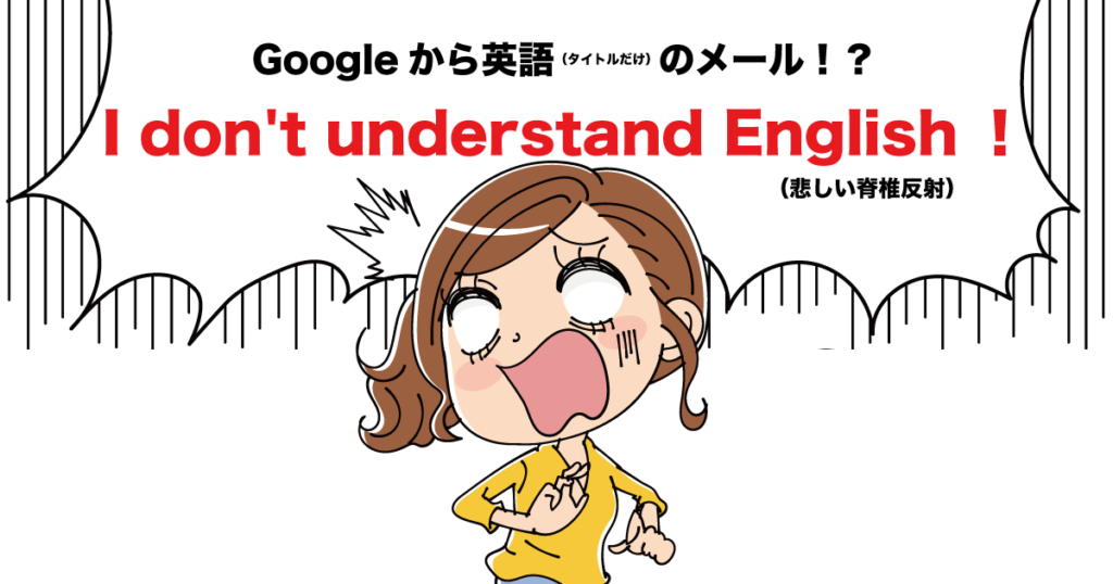 GoogleからのMobile-first indexing enabledメールに驚く様子