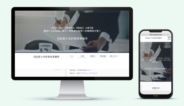 くえりWebサイト制作実績パソコンスマホホームページデザイン