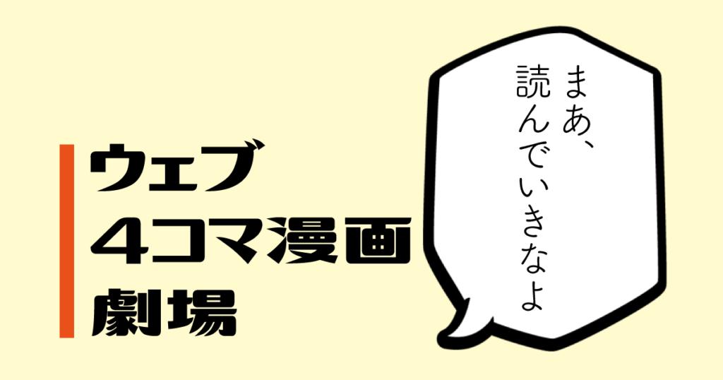 ウェブ4コマ漫画劇場「まぁ、読んでいきなよ」