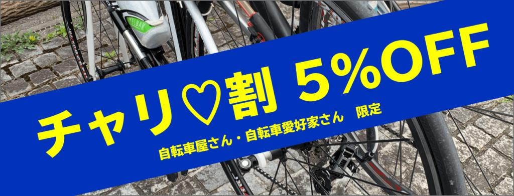 チャリ割(5%OFF)自転車屋さん、自転車愛好家さん限定ホームページ制作割引。