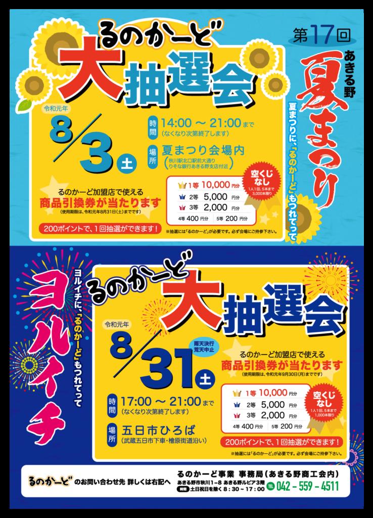 第17回あきる野夏まつり&ヨルイチ 「るのカード」大抽選会フルカラーポスター