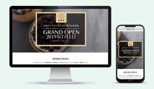 シンライフ株式会社 新珠堂様【飲食店】Webサイト制作実績